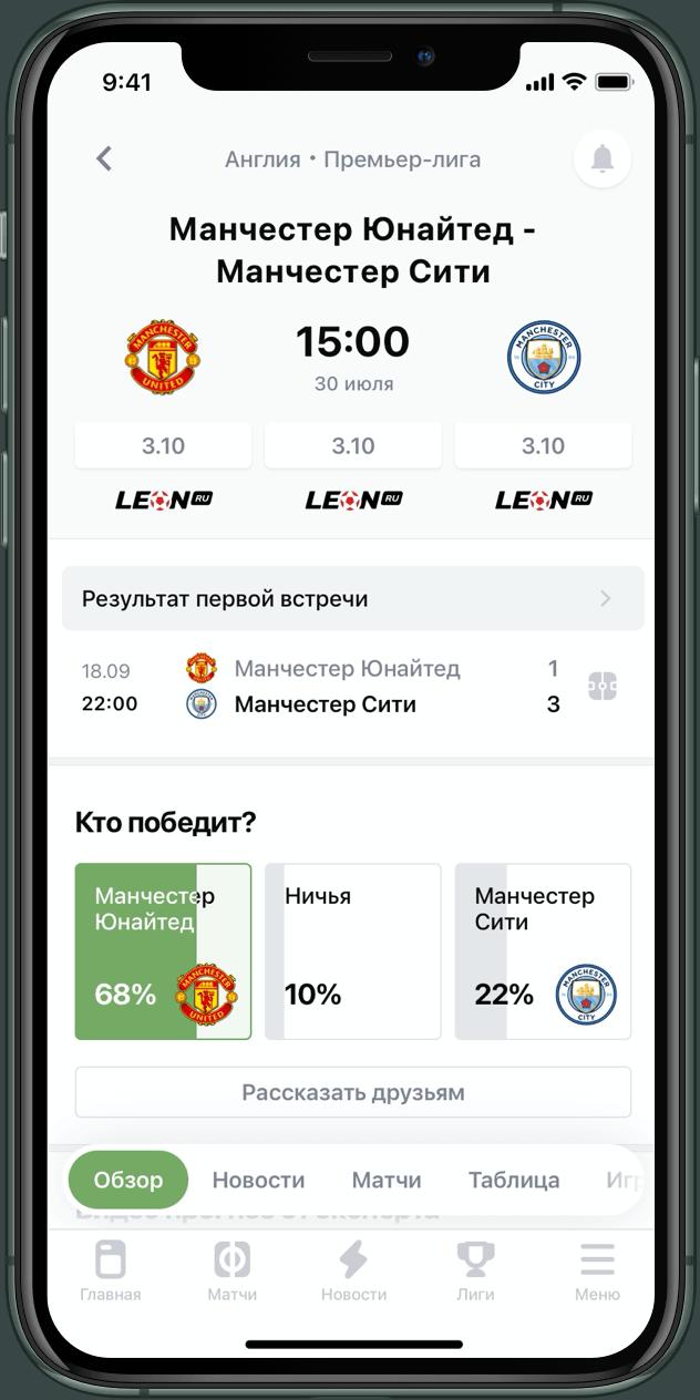 iphone-app-1