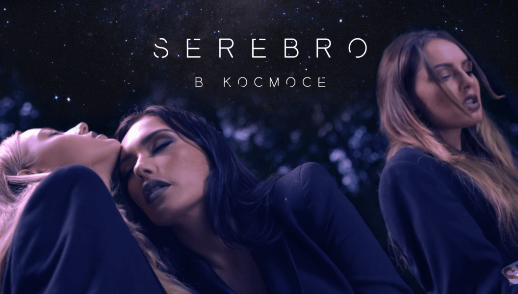 SEREBRO girl group