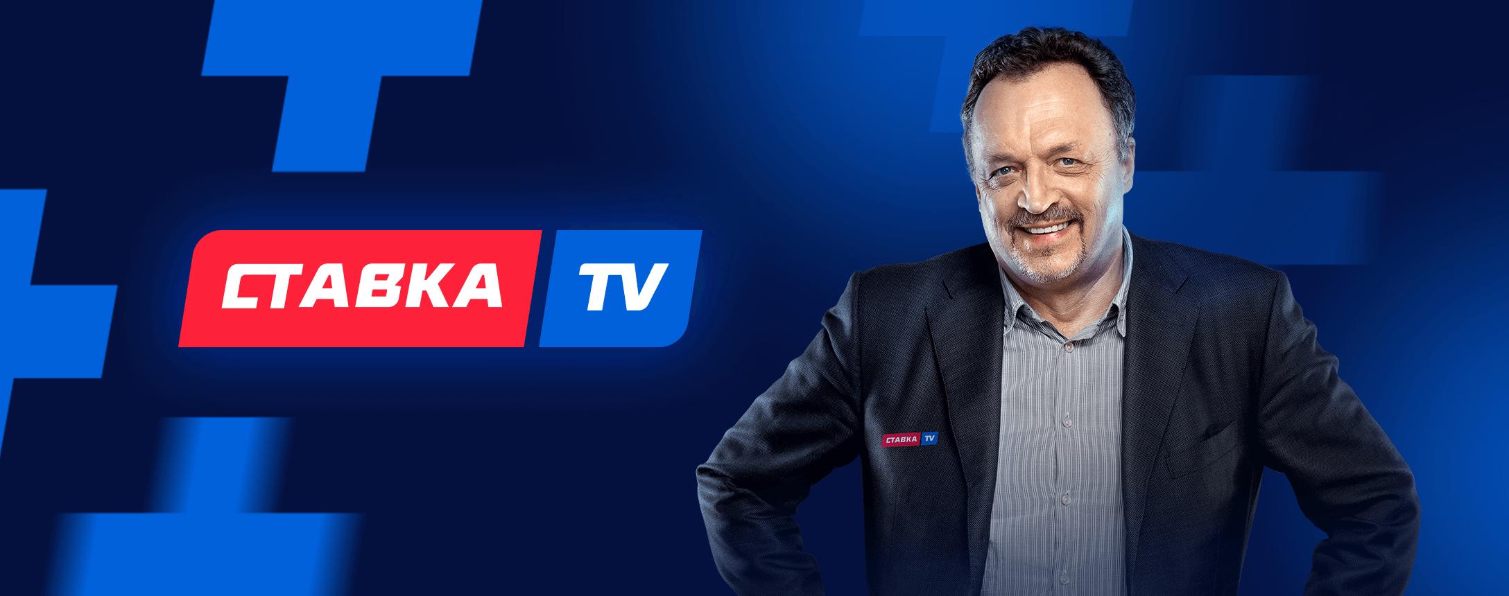 STAVKA TV