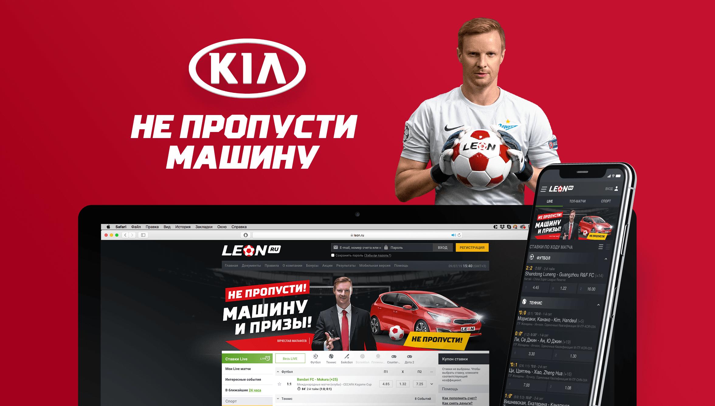 KIA + Malafeyev