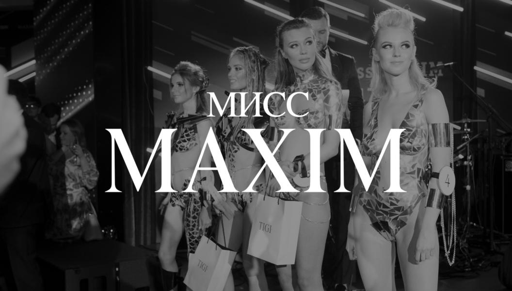 Miss MAXIM