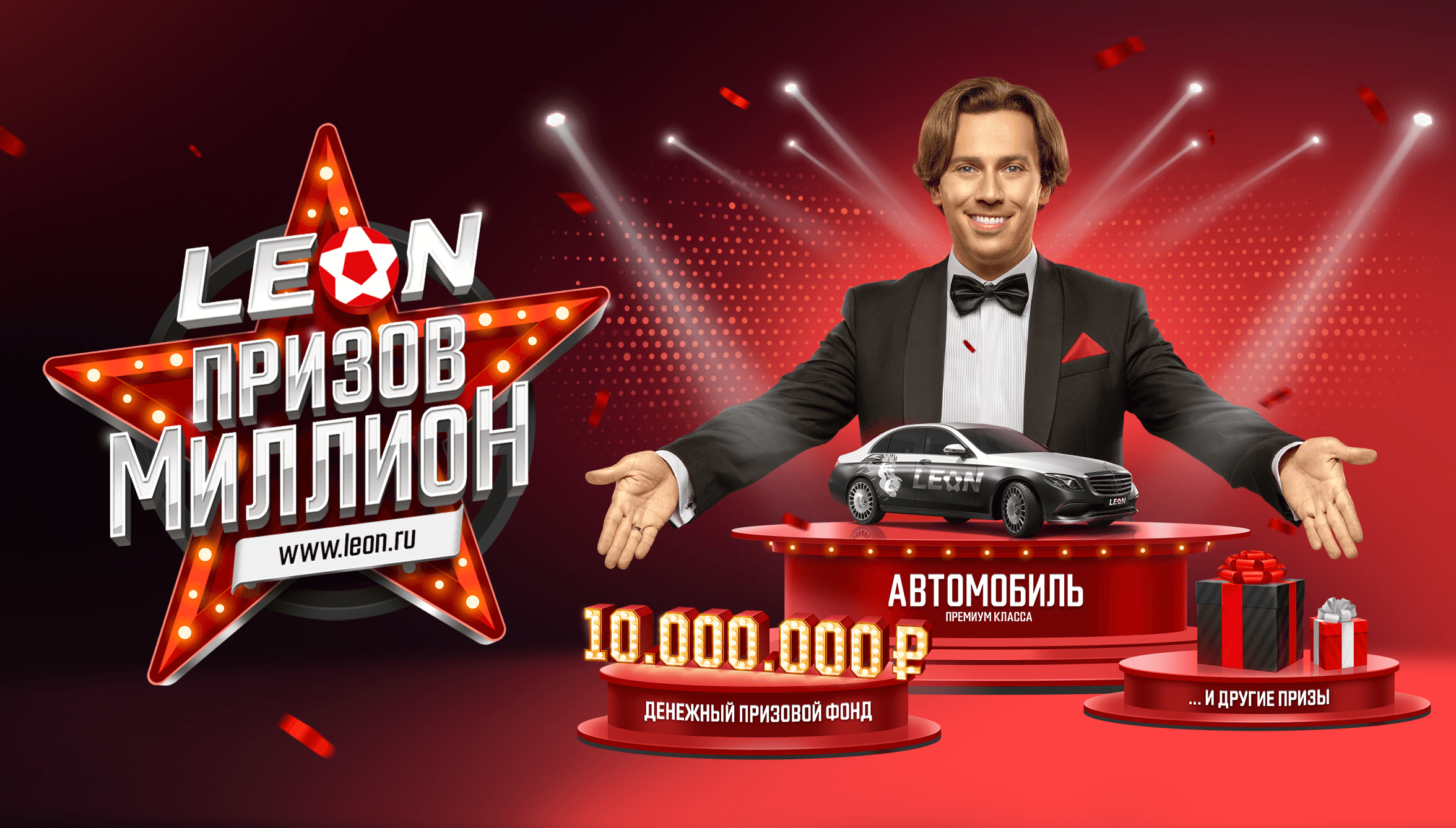 LEON - easyllion prizes